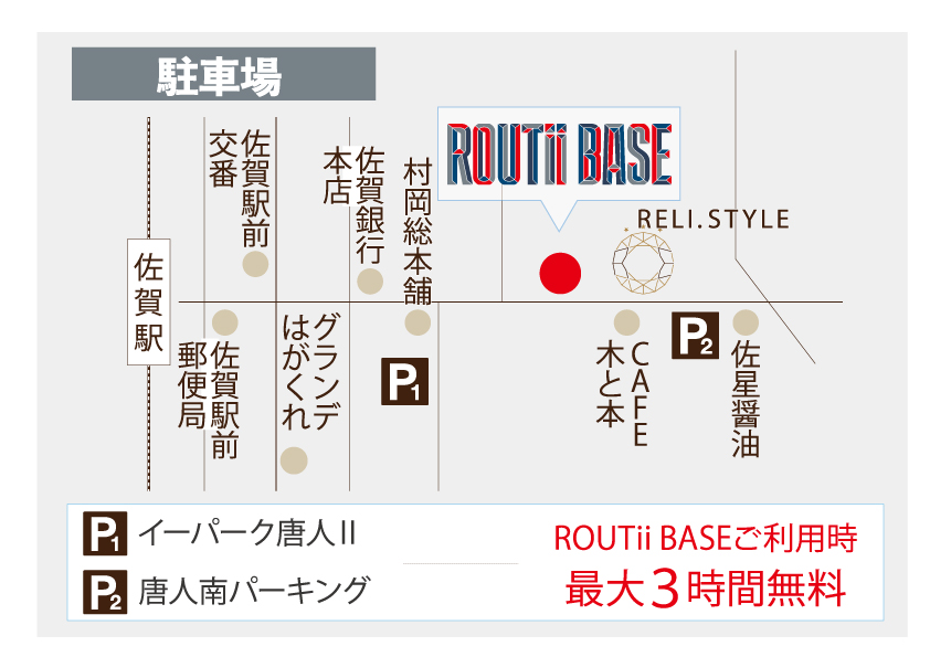 ROUTii-BASE_駐車場_201910